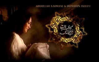 Meri Zaat Zarra-e-Benishan