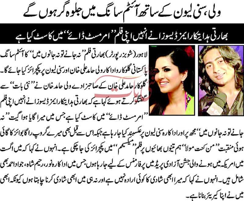 Wali Hamid Ali Khan be Shot on Wali Hamid Khan