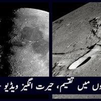 Moon splitting Amazing Video – Must Watch