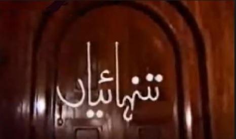 Why watching Tanhaiyan made me nostalgic for old Pakistani dramas?