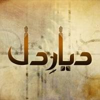 Diyar-e-Dil – Episode 16!