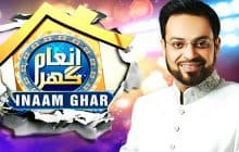 How-to-Register-in-Inaam-Ghar