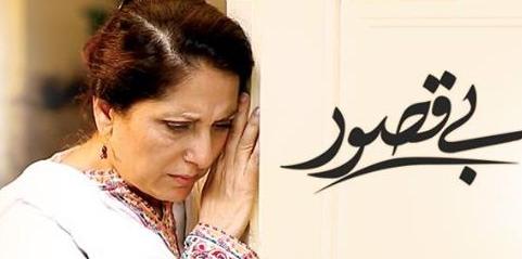 Bay-Qasoor-Episode-1-11-November-2015-ARY-Digital