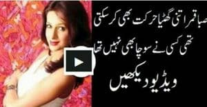Trash Talking Dilemma Faced By Actresses!