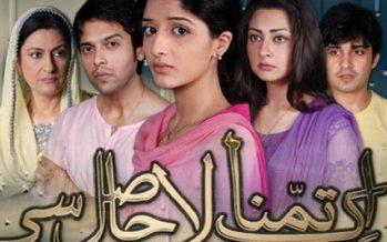 Ik Tamana Lahasil Si Episode 9: Predictable Yet Interesting