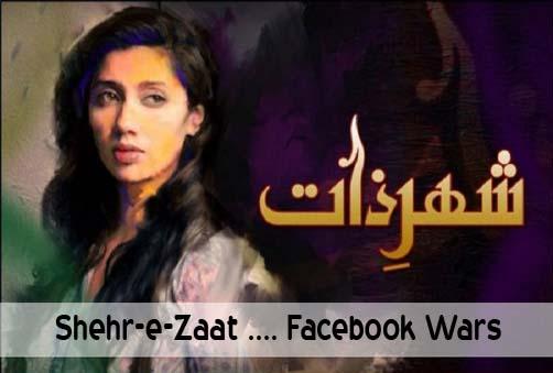 shehrezaat copy