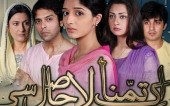 Ek Tamanna Lahasil Si Episode 9 – Serious Yet Laughable.