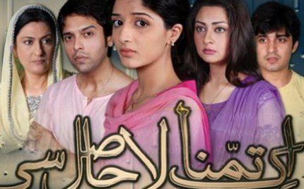 Ek Tamanna La Hasil Si Episode 12 – Interesting except some details.