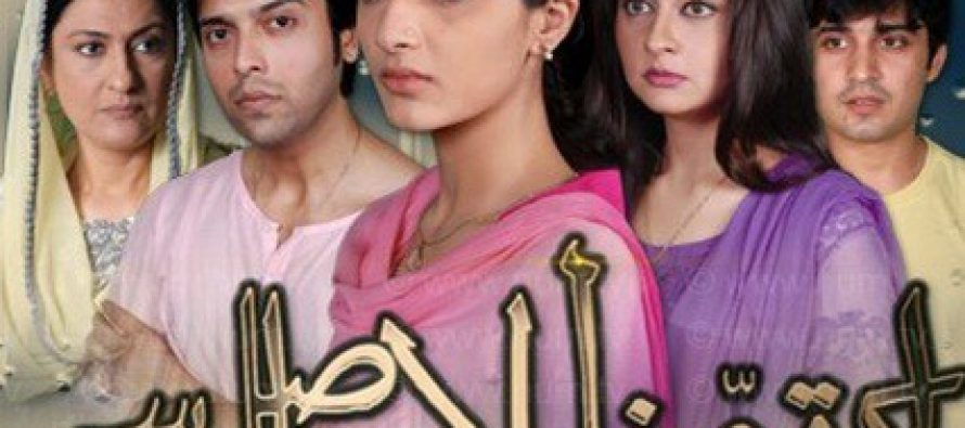 Ek Tamanna La Hasil Si Episode 12 – Interesting except some details.