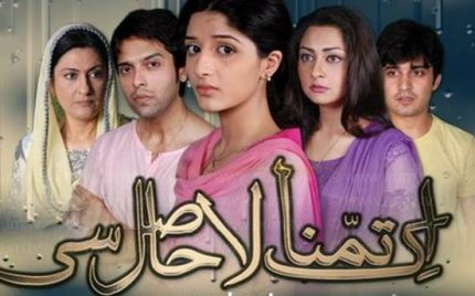 Ek Tamanna Lahasil Si Episode 13 – Ahsan-Ramla Spot On