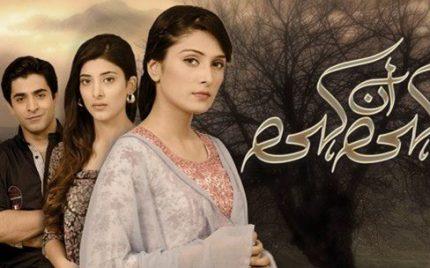 Kahi Unkahi Episode 11 – Sherry-Anam Story