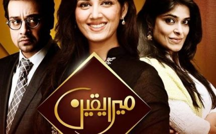 Mera Yaqeen Episode 19 – Maha Is Back!