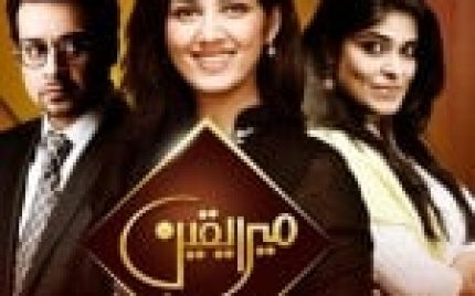 Mera Yaqeen Episode 18 Review – Seeds of Doubt Planted