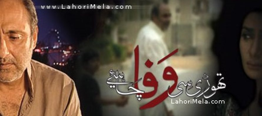 Geo TV repeats its hit dramas again