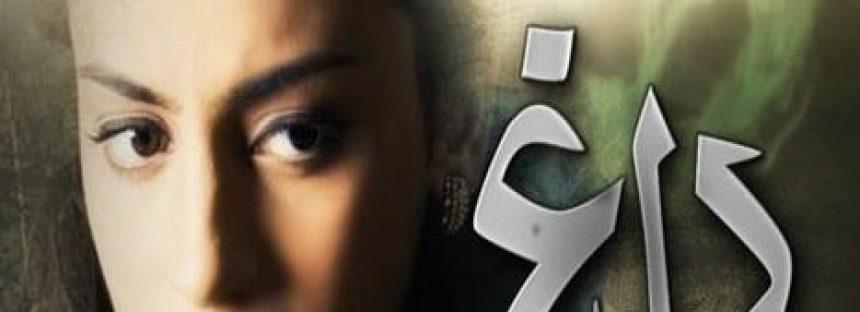 Daagh Episode 17- Injustice!