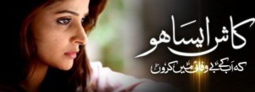 Kaash Aisa Ho Episode 11 – Review