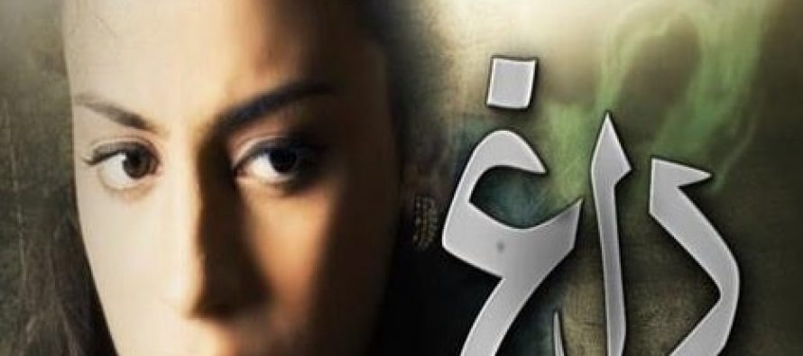 Daagh Episode 22 Review – Nearing Towards Its End!