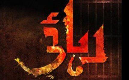 Rehaai Episode 3 – Review