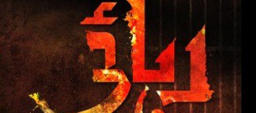 Rehaii Episode 2 – Review