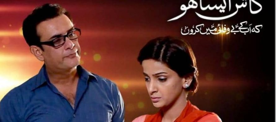 Kaash Aisa Ho Episode 13 – Unexpected Twist!