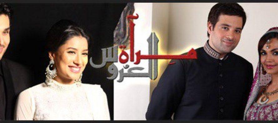 Mirat-ul-Uroos Episode 21 – Hammad's Betrayal