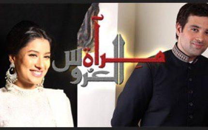 Mirat-ul-Uroos Episode 22 – Review