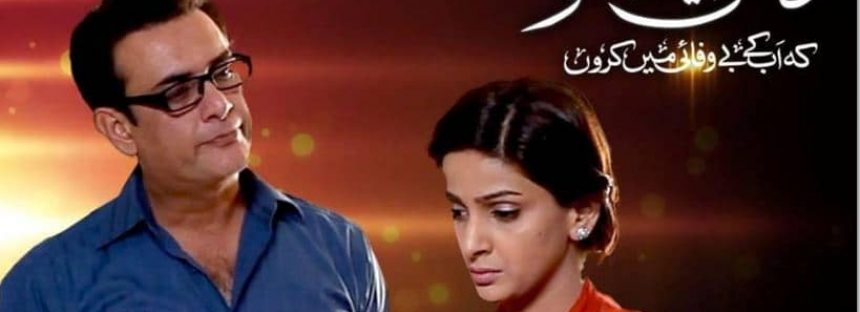Kaash Aisa Ho Episode 15 – Betrayal and Lies!