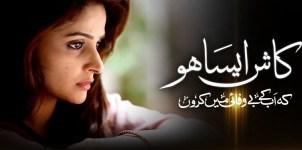 Kaash Aisa Ho Episode 19 – Review
