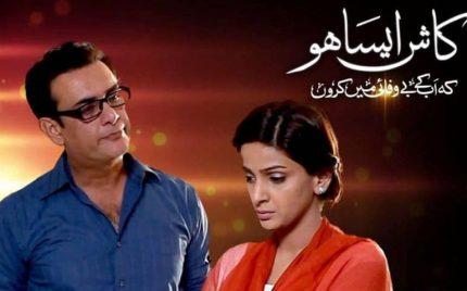 Kaash Aisa Ho Episode 20 – Lies Revealed!