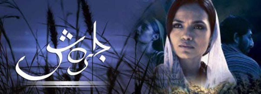 Pakistani Movie Josh to release this Eid-ul-Fitr