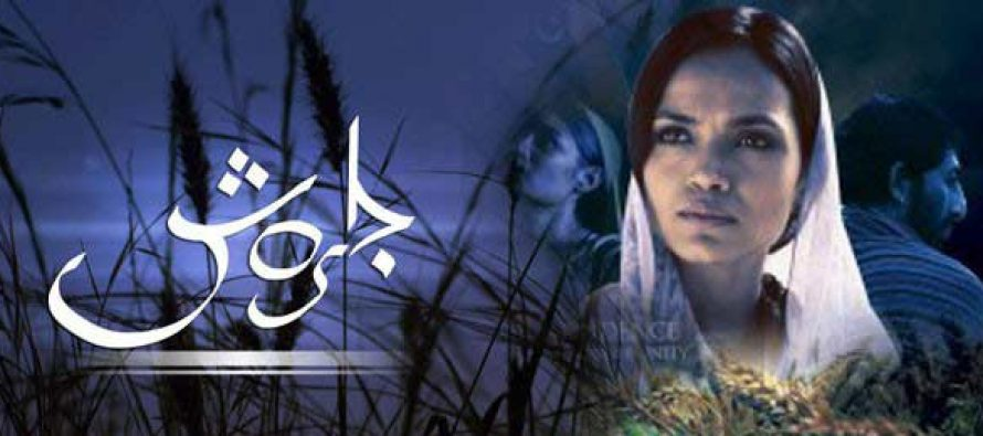 Pakistani Movie Josh to release this Eid-ul-Fitr