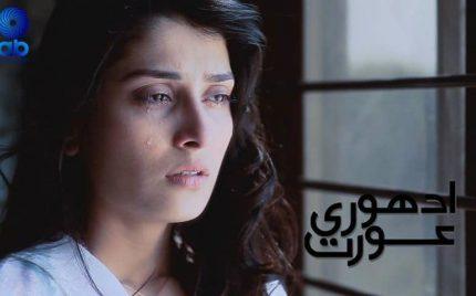 Adhoori Aurat Episode 11 – Zayaan's Indifference