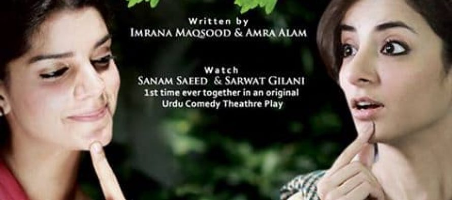 Sanam Saeed and Sarwat Gillani Create Magic on Stage!