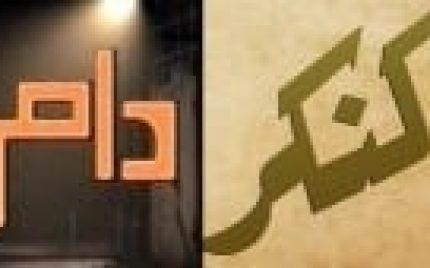 Similarities Between Kankar and Daam