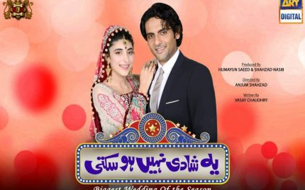 Yeh Shaadi Nahi Hosakhti Episode 3 & 4 – The Persuasion!