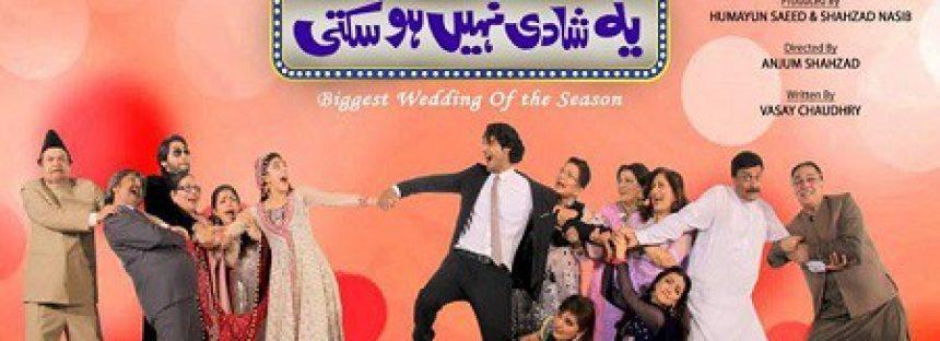 Yeh Shaadi Nahi Hosakhti Episode 1 & 2 – A Hilarious Sitcom