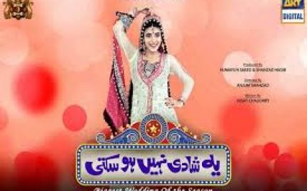 Yeh Shaadi Nahi Hosakhti Episode 5 & 6 – The Bhatts Arrive In Karachi