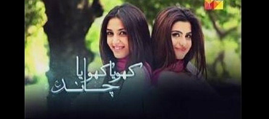 Khoya Khoya Chand Episode 1 and 2 – A Tragic Start