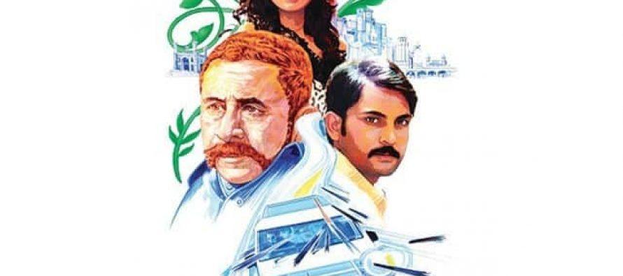 Upcoming Pakistani Movie – Zinda Bhaag