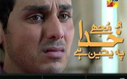 Mujhe Khuda Pe Yakeen Hai – Episode 08.
