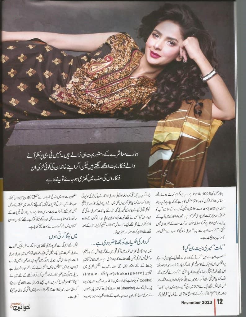 Interview of Saba Qamar