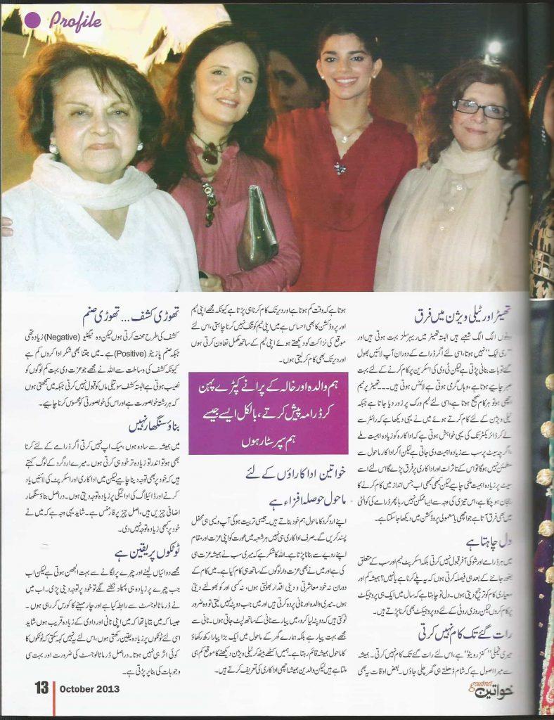 Interview of Sanam Saeed – I am a little bit like 'Kashaf'