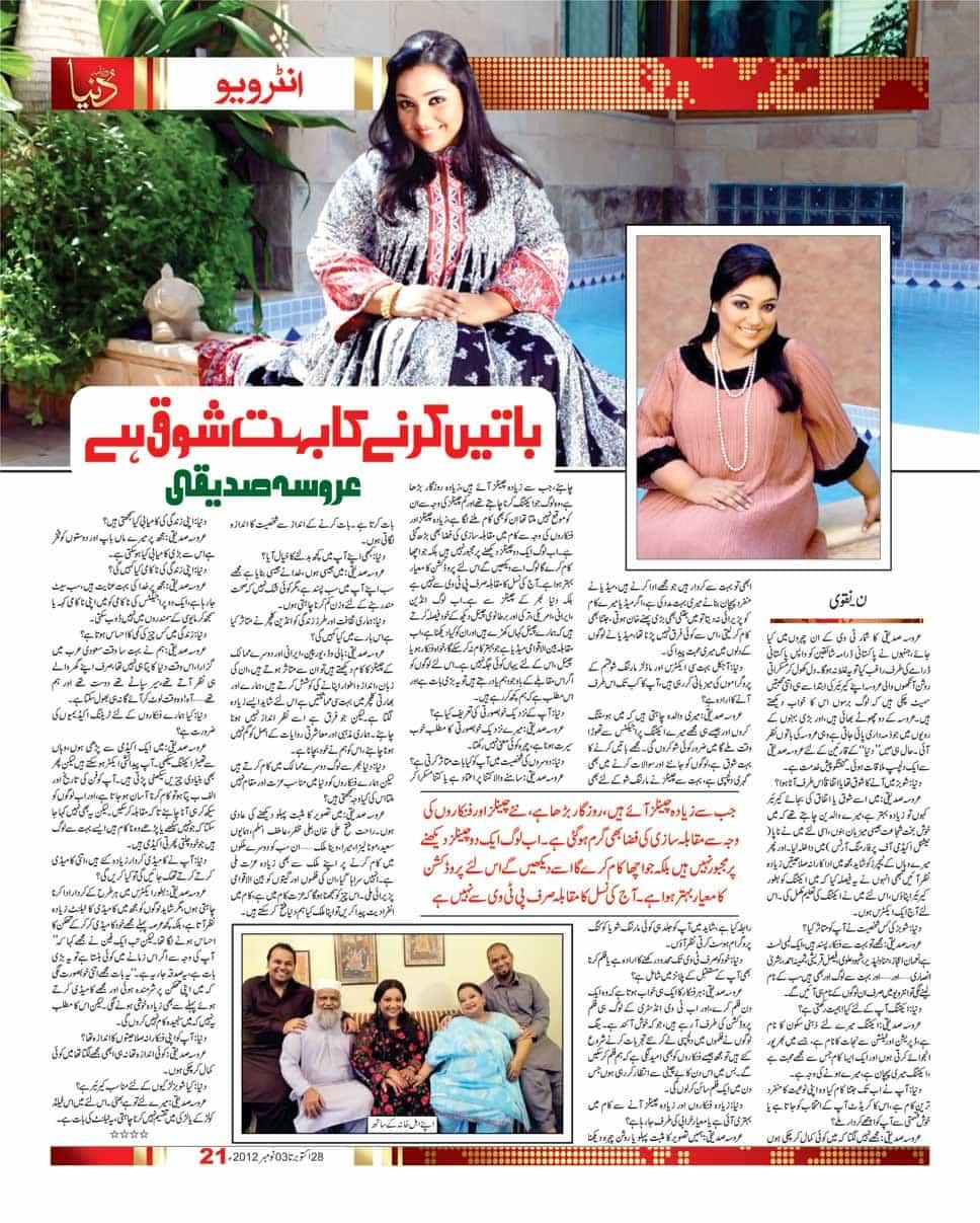 Interview of Uroosa Sidiqi