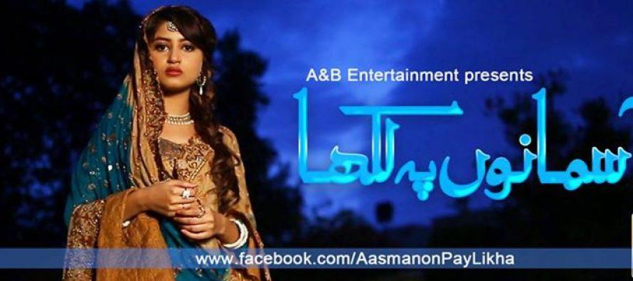 Aasmanon Pay Likha Episode 7 – Not Much Progress!