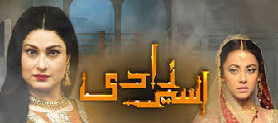 Aseer Zadi Episode 13 – The Ultimate 'Twist'