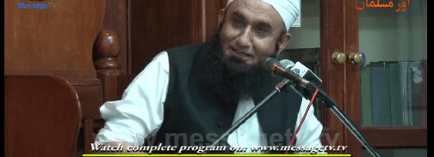 When Maulana Tariq Met Amir Khan – A Must Watch Video