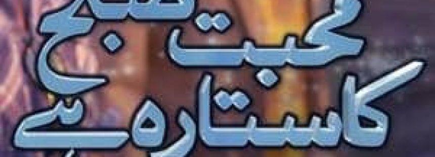 Mohabbat Subh Ka Sitara Hai – New drama of Umera Ahmed