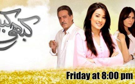 Kabhi Kabhi – Episode 14!