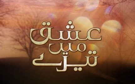 Ishq Mein Tere – Episode 05