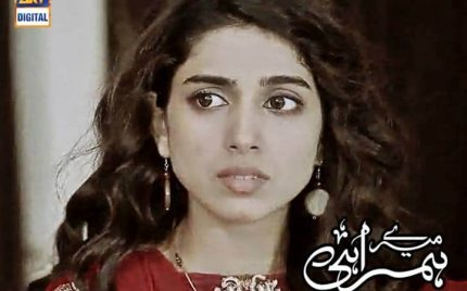 Mere Humrahi Episode 17 – The Accusations!